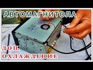 █ АВТОМАГНИТОЛА доп. ОХЛАЖДЕНИЕ ЛЕГКО // Car recorder and cooling.