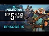 Paladins: Топ-5 игровых моментов #15