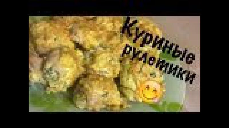 Диетические куриные рулетики/белковый ужин/ПП