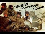 Первая чеченская война 1994-1996 КИНО - Группа крови
