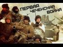 Первая чеченская война 1994 1996 КИНО Группа крови