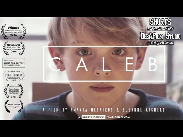 Короткометражка «Калеб»   Озвучка DeeAFilm