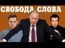 ДУДЬ ПРОТИВ СОЛОВЬЁВА/ПУТИН ДЕМАГОГ