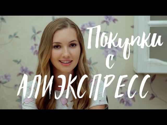 ПОКУПКИ С АЛИЭКСПРЕСС ДЛЯ МЫЛОВАРОВ | Kamila Secrets Выпуск 97