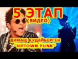 5 тур. Димаш Кудайберген - Uptown funk! I am a singer 2017!!!