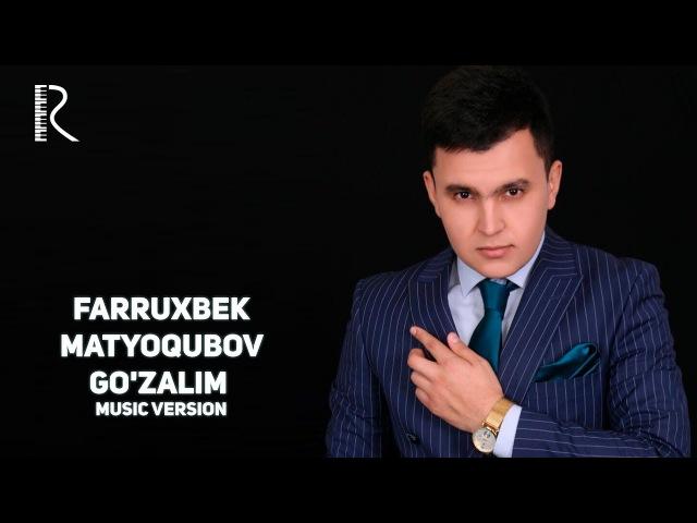 Farruxbek Matyoqubov - Go'zalim   Фаррухбек Матёкубов - Гузалим (music version)
