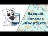Пиксель ретаргетинга Вконтакте    Как установить единый пиксель на страницу под ...
