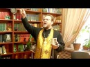 Освящение квартиры Соборование Один день из Жизни Православного Священ Ч4 Пархоменко 13 11 2017