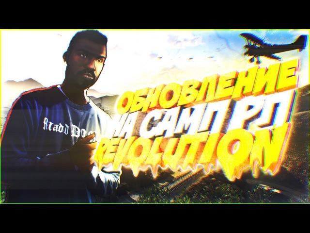 SAMP RP Revolution - НОВОЕ ОБНОВЛЕНИЕ В ГТА НУ ЭТО ТОП