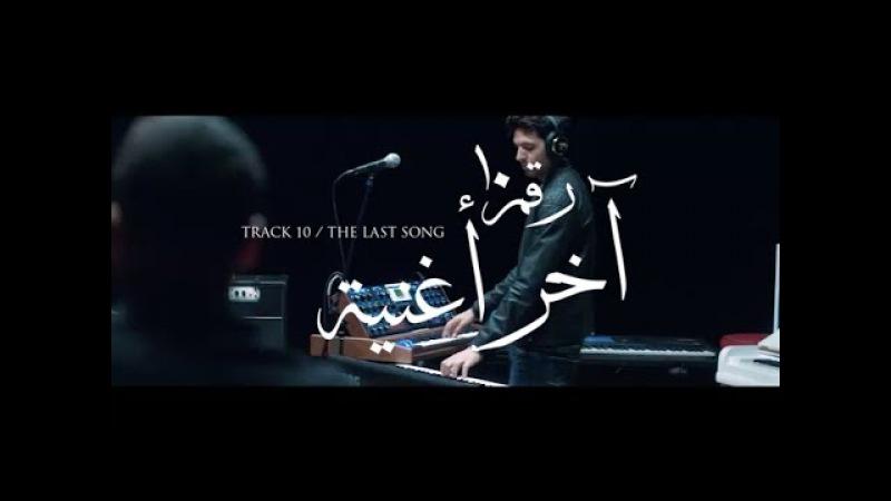 Cairokee - The Last Song كايروكي - آخر أغنية