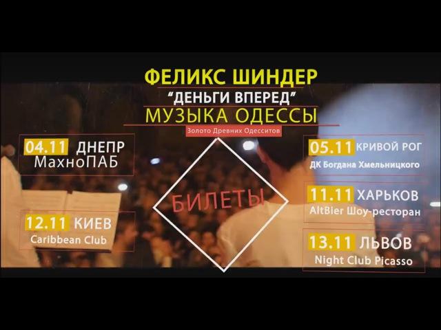 Феликс Шиндер и Деньги Вперед Киев, Харьков, Днепр, Львов, Кривой Рог