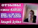 Отзыв о школе Кайлас от Ирины Мартыновой об прохождении первой ступени