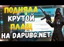 ПОДНЯЛА КРУТОЙ ПЛАЩ НА DAPUBG DOUBLE GAME!