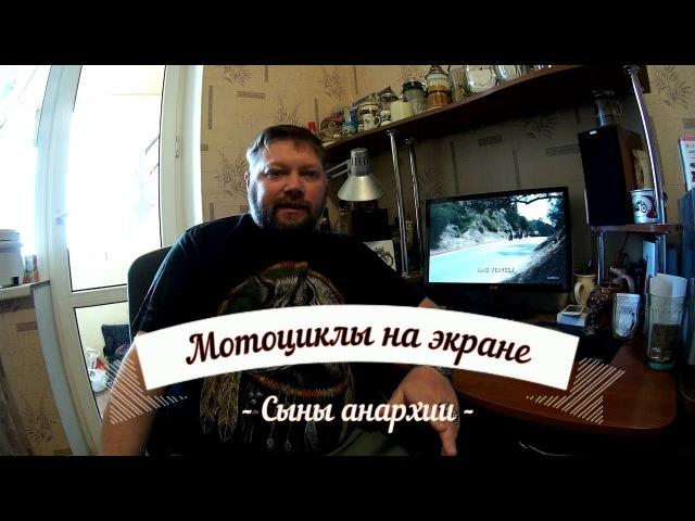 Мотоциклы на экране: Сыны анархии | Sons of Anarchy