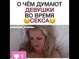 #korotkie_prikoli #прикол #лайк #приколы #секс