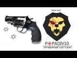 Охолощенный револьвер Таурус СО (Курс-С) ( Видео - Обзор )