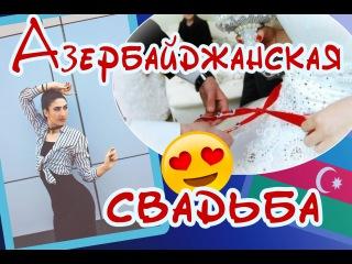 АЗЕРБАЙДЖАНСКАЯ СВАДЬБА / AZERI TOY