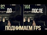 Поднимаем «FPS в Warface» на любом компе !