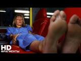 Убить Билла (2003)  Шевельни пальцем (411)