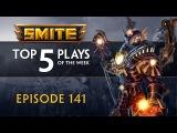 SMITE - Топ 5 Игровых Моментов #141