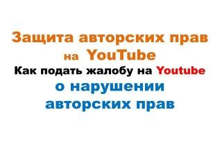 Как подать жалобу на Youtube о нарушении авторских прав