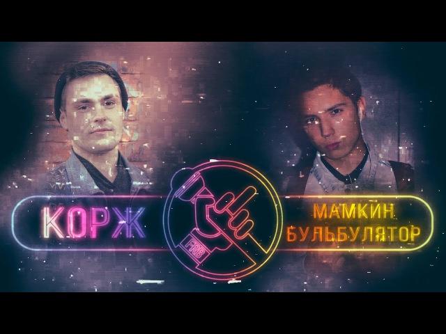 FIRST RAP BATTLE: Корж vs Мамкин Бульбулятор | Конфликт по фактам