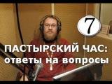 Пастырский час на радио Град Петров. Выпуск 7
