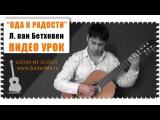 ОДА к РАДОСТИ (Л. Бетховен) на гитаре - видео урок GuitarMe.ru