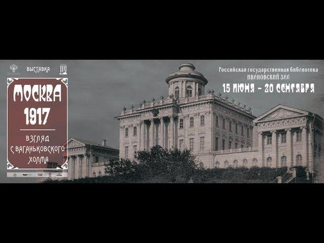 Москва, 1917. Взгляд с Ваганьковского холма. (выставка)