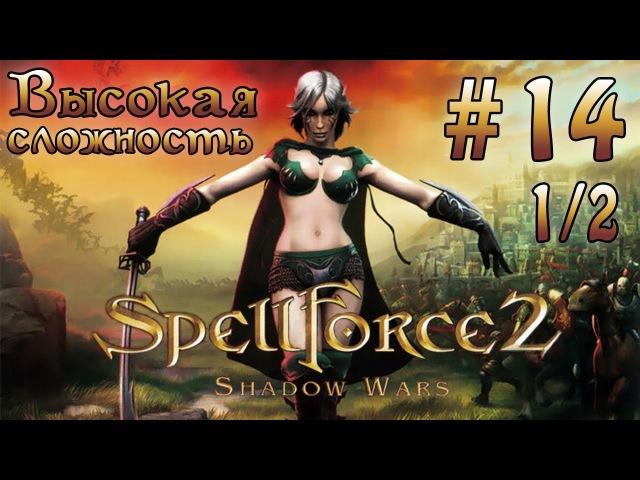 Прохождение SpellForce 2: Shadow Wars (серия 14 1\2) Огры и гарпии
