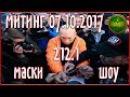 7.10.2017 Путин Маски шоу на Красной площади 212.1 7 октября 2017