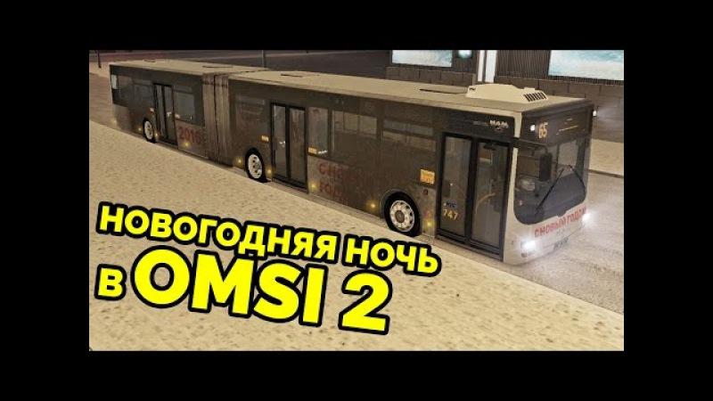 Новогодний рейс в OMSI 2 - MAN Lion's City G. Москва, маршрут 656 ( звуковой информатор)