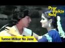 Tumse Milkar Na Jane Song | Pyar Jhukta Nahi | Shabbir Kumar, Lata Mangeshkar | Mithun Chakraborty