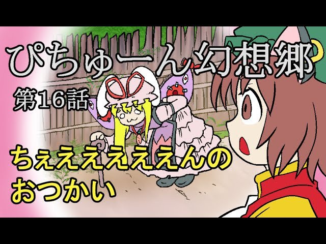 【Touhou fan made anime】 16・ちぇえええええんのおつかい ~kitten send me~ 【東方アニメ】