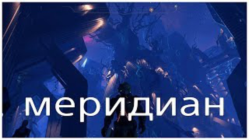 Меридиан.MASS EFFECT ANDROMEDA48