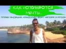 Выпуск 84. Как исполняются мечты. Пляжи Анджуна, Кандолим. Форт Чапора и Агода / Вд