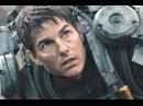 Грань будущего — Том Круз. Фантастика. Второй русский трейлер HD Edge of Tomorrow