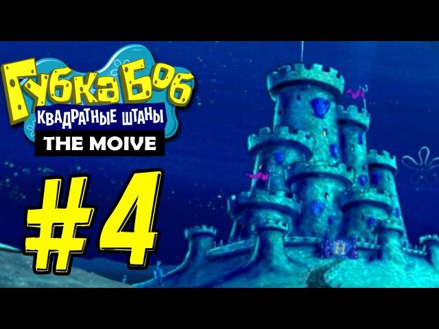 Губка Боб Квадратные Штаны 4 - Побег из замка! (Глава 4-5)