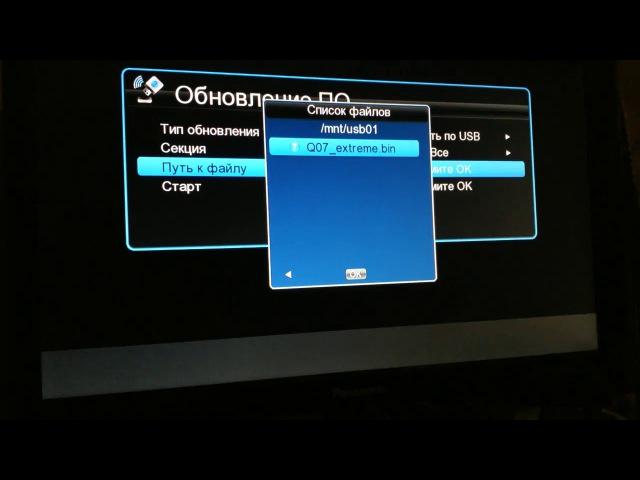 Перепрошивка ► Q-SAT Q-07 HD, Q-11 HD