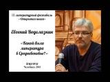 """Фестиваль """"Открытая книга"""" лекция Евгения Водолазкина """"Какой была литература в  ..."""
