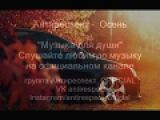 Антиреспект - Осень