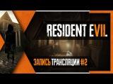 PHombie против Resident Evil 7! (Макс. сложность) Часть 2