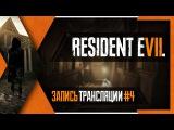 PHombie против Resident Evil 7! (Макс. сложность) Часть 4