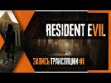 PHombie против Resident Evil 7! (Макс. сложность) Часть 1