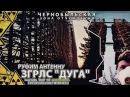 ЗГРЛС Дуга 1 Чернобыль-2. Сталк с МШ. Руфим антенну!/ Russian woodpecker with MSH