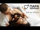 Пара Нормальных - Как мы любили (Official video)