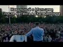 Навальный о Мальцеве и Артподготовке, после митинга в Екатеринбурге