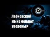 Вы уверены, что вам не изменяют Михаил Лабковский. Эхо Москвы. Звук.
