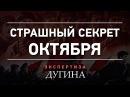 Александр Дугин. Страшный секрет Октября