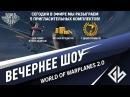 Вечернее шоу: World of Warplanes